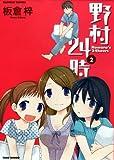 野村24時 2 (バンブーコミックス )