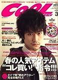 COOL TRANS (クール トランス) 2007年 03月号 [雑誌]
