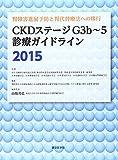 CKDステージG3b~5診療ガイドライン 2015―腎障害進展予防と腎代替療法への移行