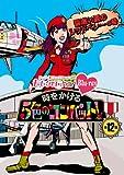 『ももクロChan』第3弾 時をかける5色のコンバット[Blu-ray] 第12集