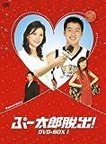 ぷー太郎脱出! DVD BOX1