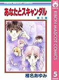 あなたとスキャンダル 5 (りぼんマスコットコミックスDIGITAL)