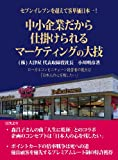 セブンイレブンを超え客単価日本一!中小企業だから仕掛けられるマーケティングの大技~ローカルコンビニチェーン経営者の視点は「日本人の心を残したい」~