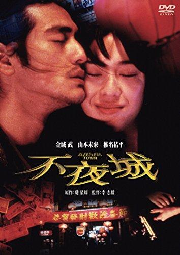 不夜城 [DVD] -