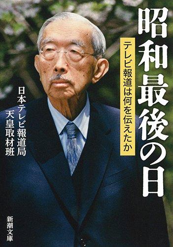 昭和最後の日: テレビ報道は何を伝えたか