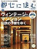 都心に住む by SUUMO (バイ スーモ) 2015年 9月号