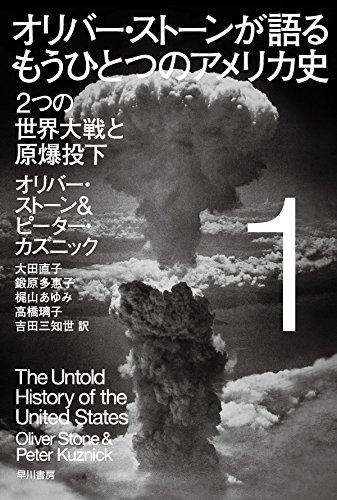 オリバー・ストーンが語るもうひとつのアメリカ史1:2つの世界大戦と原爆投下 (ハヤカワ・ノンフィクション文庫)