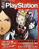 電撃 PlayStation (プレイステーション) 2011年 4/28号 [雑誌]