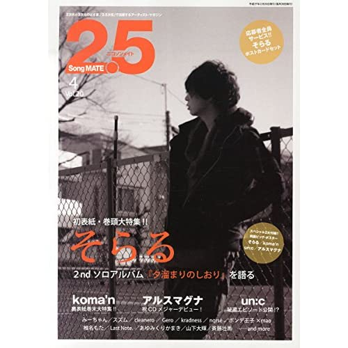 2.5 Song MATE 2015年4月号(Vol.20)