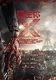 寄生体X [DVD]