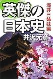 『英傑の日本史 浅井三姉妹編』 井沢元彦