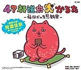 47都道府犬かるた-福岡犬の生態観察-