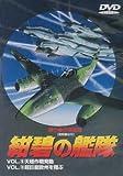 紺碧の艦隊 VOL.9 & VOL.10 [DVD]
