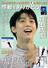 フィギュアスケート日本男子応援ブック2 感動をありがとう!