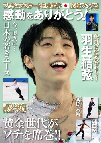 フィギュアスケート日本男子応援ブック2 感動をありがとう! (DIA COLLECTION) [ムック] / ダイアプレス (刊)