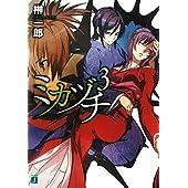 ミカヅチ3 (MF文庫J)