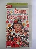 ウッチャンナンチャンのウリナリ!! RANKING CHARACTER LIVE傑作選(5) [VHS]