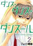 ダンス・ダンス・ダンスール 2 (ビッグコミックス)