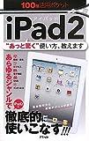 iPad2 (100倍活用ポケット)