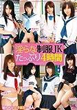 淫らな制服JK たっぷり4時間 [DVD]