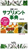 日経ヘルス サプリメント事典2008年版—最新のサプリ、ハーブ、漢方、食品成分、トクホがわかる