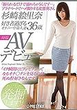 好き者過ぎるオナニー中毒人妻 杉崎絵里奈 36歳 AVデビュー「撮られるだけで濡れちゃうんです…」プライベートでハメ撮りする変態奥さん [DVD][アダルト]