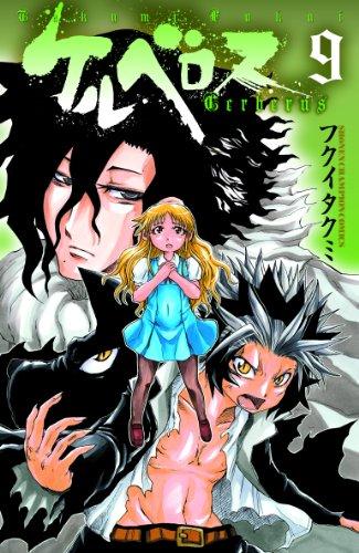 ケルベロス 9 (少年チャンピオン・コミックス)