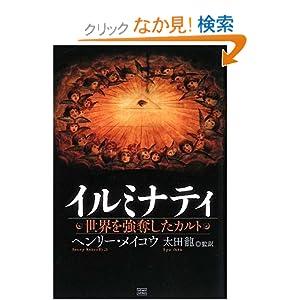 イルミナティ 世界を強奪したカルト [単行本]