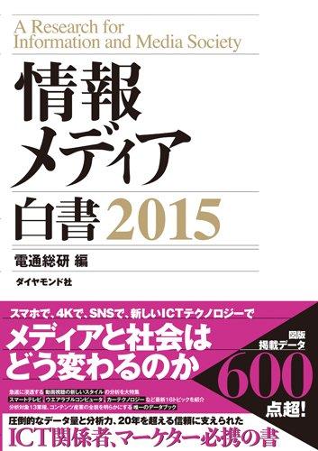 情報メディア白書 2015