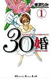 30婚 miso?com(1) (Kissコミックス)