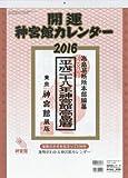開運神宮館カレンダー(中)2016