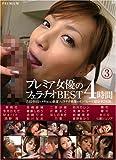 プレミア女優のフェラチオBEST 3 PREMIUM プレミアム [DVD]