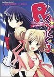 Rくろにくる-prelude (角川コミックス・エース 106-2)