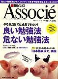 日経ビジネス Associe (アソシエ) 2009年 2/17号 [雑誌]