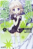 星刻の竜騎士(4) (MFコミックス アライブシリーズ)
