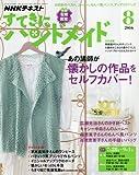 NHK すてきにハンドメイド 2016年 08 月号 [雑誌]