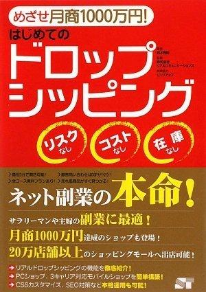 めざせ月商1000万円! はじめてのドロップシッピング