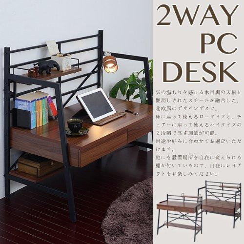 2WAYパソコンデスク ロータイプ 90幅