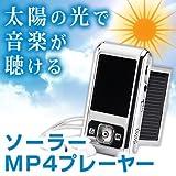 ソーラーで音楽再生・動画や映画再生・ラジオ・録音等もできる【ソーラーMP4プレーヤー】 EEA-SB-5007