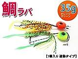 鯛ラバ タイラバ 鯛カブラ 遊動式 35g/1個 ルアー タイカブラ [その他]