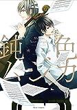 鈍色ムジカ (フルールコミックス)