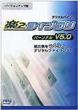 楽2ライブラリ パーソナル V5.0 バージョンアップ版