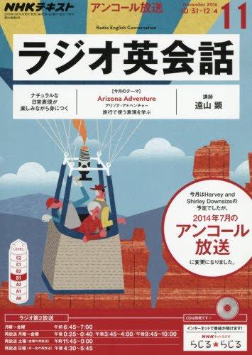NHKラジオ ラジオ 英会話 2016年 11 月号 [雑誌]