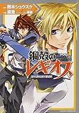鋼殻のレギオス シークレット・サイド 第1巻 (あすかコミックスDX)