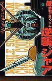 データコレクション7 機動戦士ガンダム 逆襲のシャア (電撃コミックス)