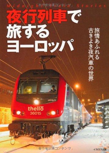 夜行列車で旅するヨーロッパ
