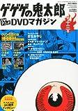 隔週刊 ゲゲゲの鬼太郎 TVアニメDVDマガジン 2013年 11/26号 [分冊百科]