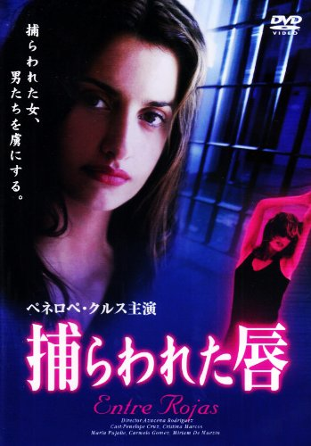 捕らわれた唇 [DVD]