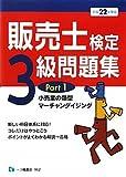 販売士検定3級問題集 Part 1 平成22年度版