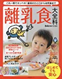 Baby-mo特別編集 離乳食大全科―これ一冊でカンペキ! 最初のひと口から幼児食まで (主婦の友生活シリーズ)
